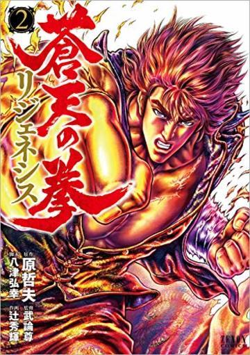 蒼天の拳 リジェネシス 2 (ゼノンコミックス)