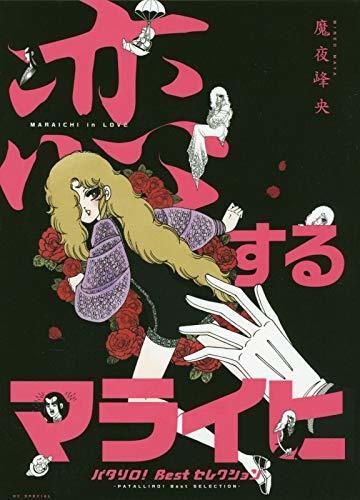 『恋するマライヒ』─パタリロ!Bestセレクション─ (花とゆめCOMICS)