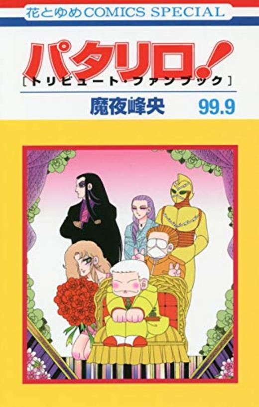 パタリロ! 99.9 [トリビュート・ファンブック] (花とゆめCOMICS)