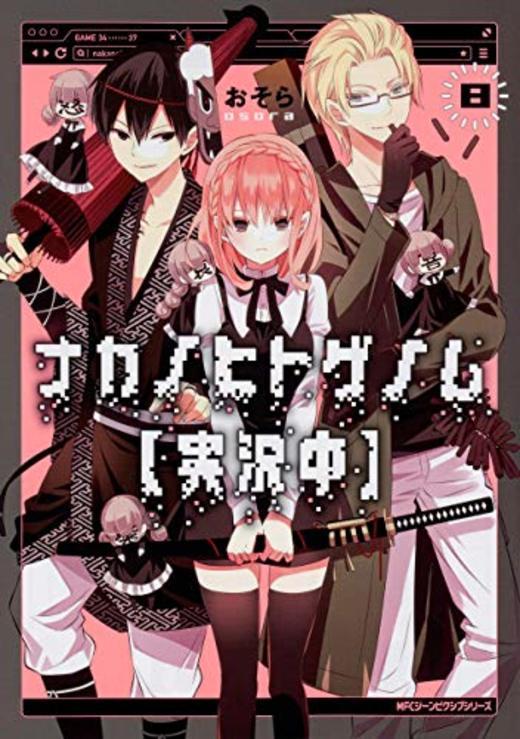ナカノヒトゲノム【実況中】 8 (ジーンピクシブシリーズ)