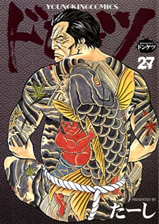 ドンケツ(27): YKコミックス (ヤングキングコミックス)
