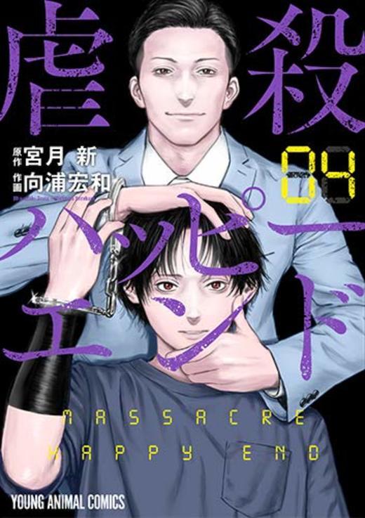 虐殺ハッピーエンド 4 (ヤングアニマルコミックス)