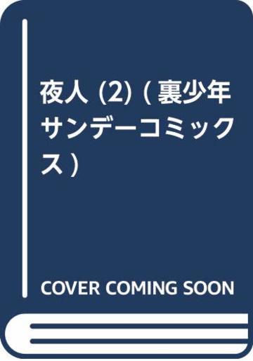 夜人 (2) (裏少年サンデーコミックス)