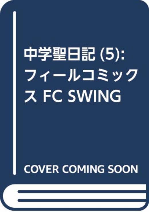 中学聖日記(5): フィールコミックス FC SWING