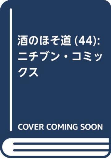 酒のほそ道(44): ニチブン・コミックス