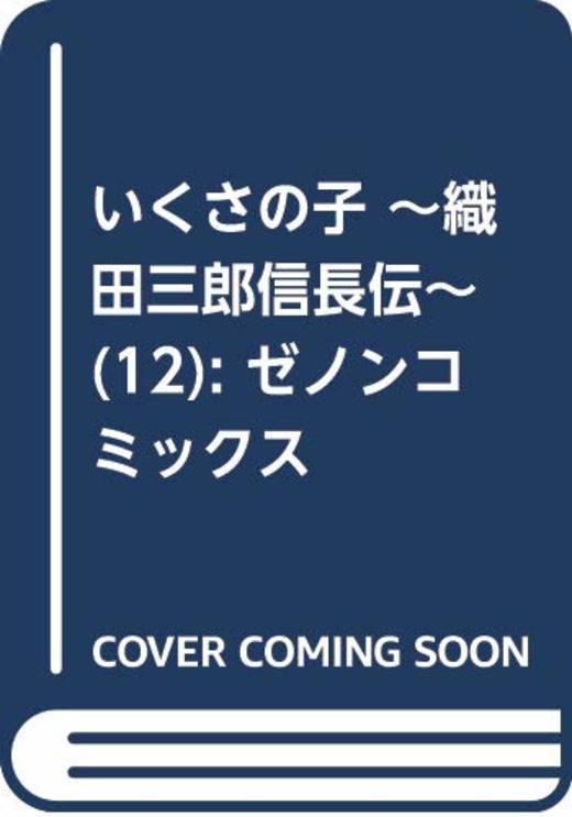 いくさの子 ~織田三郎信長伝~ 12 (ゼノンコミックス)
