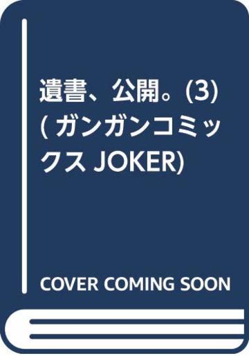 遺書、公開。(3) (ガンガンコミックスJOKER)