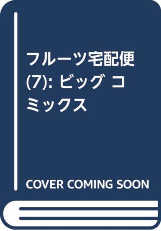 フルーツ宅配便(7): ビッグ コミックス