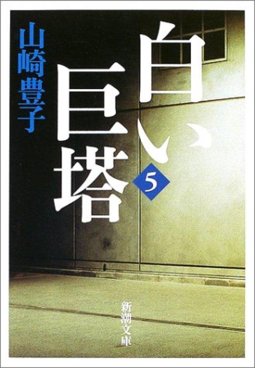 白い巨塔〈第5巻〉 (新潮文庫)