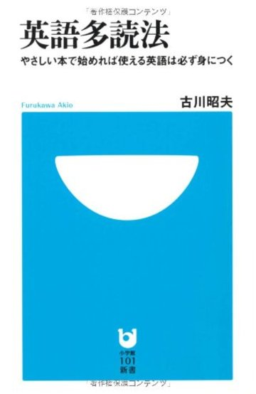英語多読法 (小学館101新書)