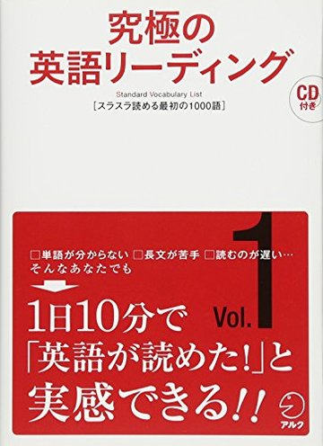 CD付 究極の英語リーディングVol. 1 (究極シリーズ)