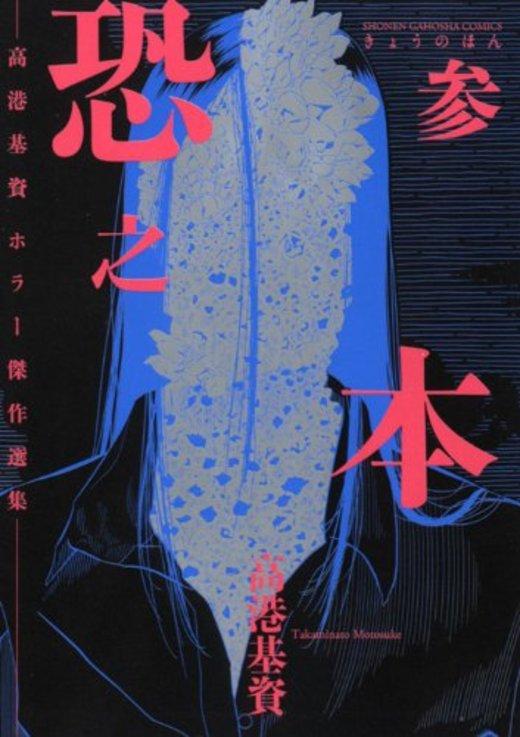 恐之本 3―高港基資ホラー傑作選集 (SGコミックス)