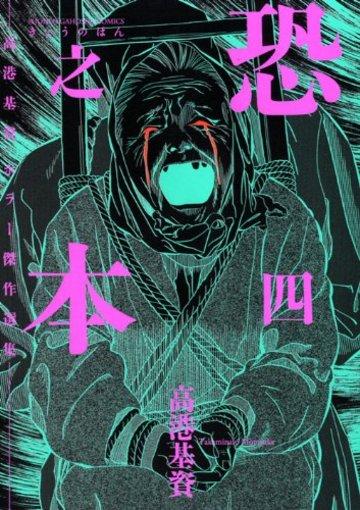 恐之本 4―高港基資ホラー傑作選集 (SGコミックス)