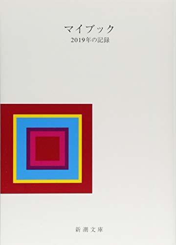 マイブック 2019年の記録 (新潮文庫)