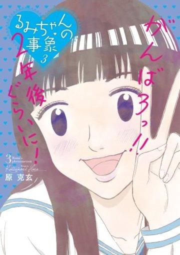 るみちゃんの事象 3 (ビッグコミックス)