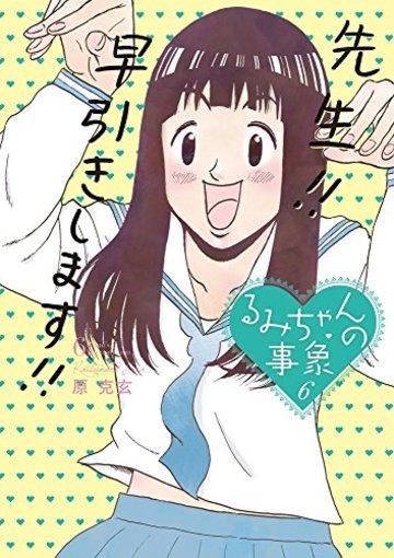 るみちゃんの事象 6 (ビッグコミックス)