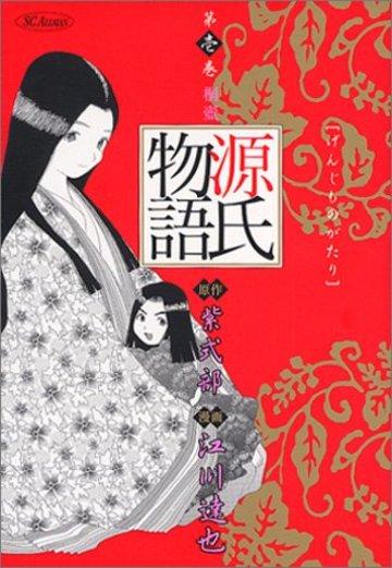 源氏物語 1 桐壺 (愛蔵版コミックス)