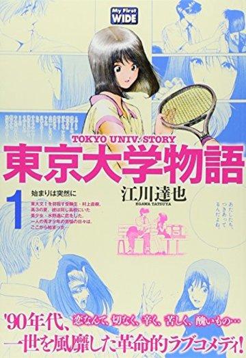 東京大学物語 1 (My First WIDE)