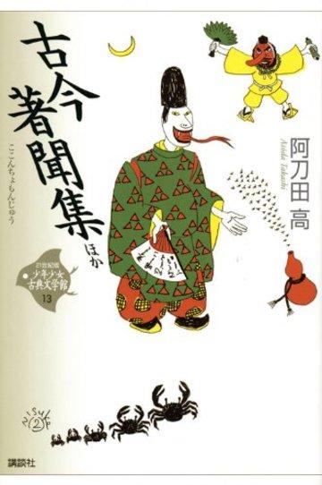 古今著聞集 ほか (21世紀版・少年少女古典文学館 第13巻)
