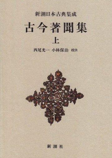 古今著聞集 (上) (新潮日本古典集成)