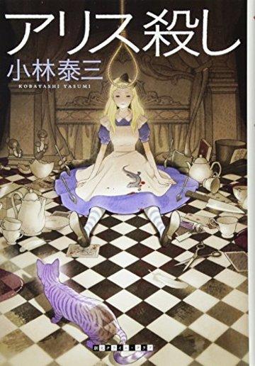 アリス殺し (創元クライム・クラブ)