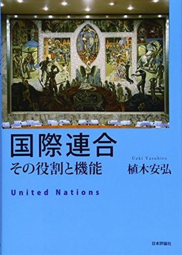 国際連合 その役割と機能
