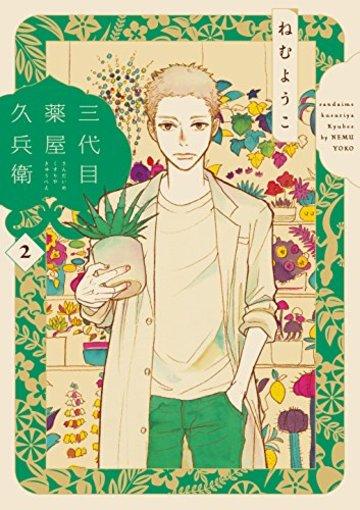 三代目薬屋久兵衛 2 (フィールコミックス)