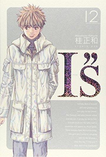 """I""""s<アイズ> 完全版 12 (ヤングジャンプコミックス)"""