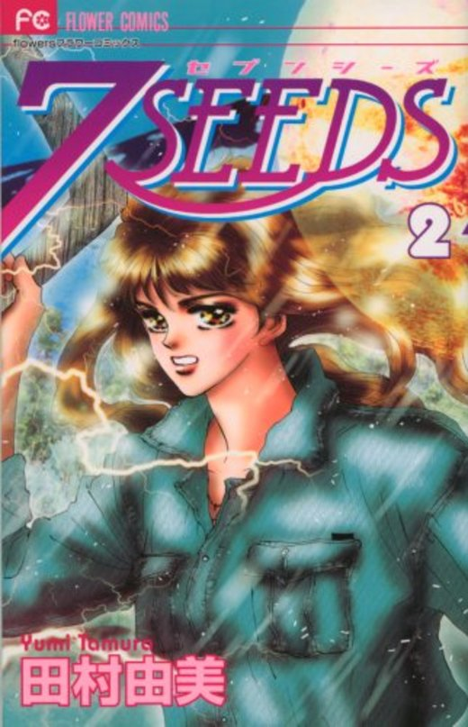 7SEEDS 2 (フラワーコミックスアルファ)