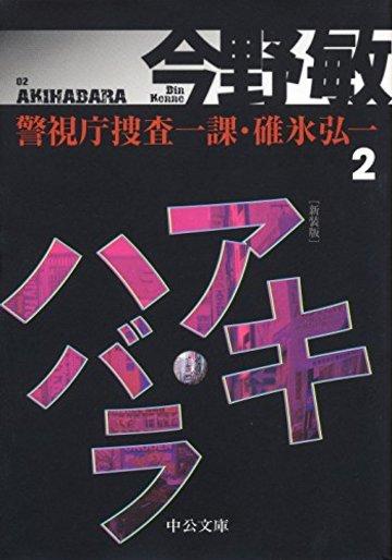 警視庁捜査一課・碓氷弘一2 - アキハバラ - 新装版 (中公文庫)