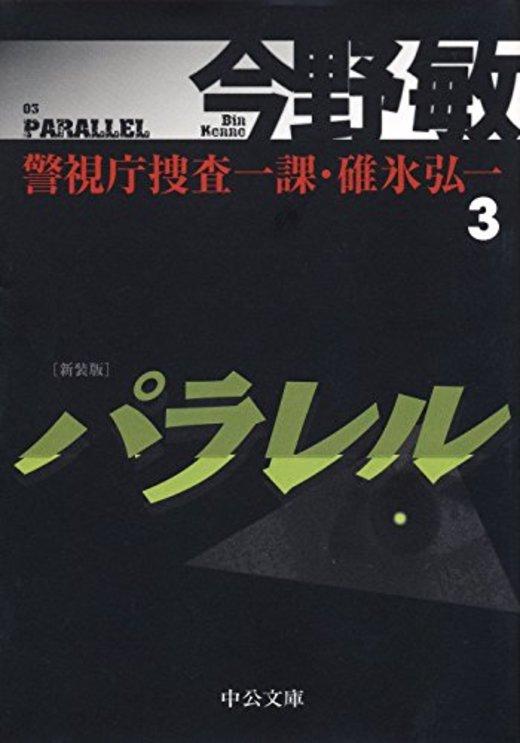 警視庁捜査一課・碓氷弘一3 - パラレル - 新装版 (中公文庫)