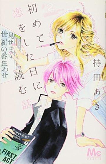 初めて恋をした日に読む話 2 (マーガレットコミックス)