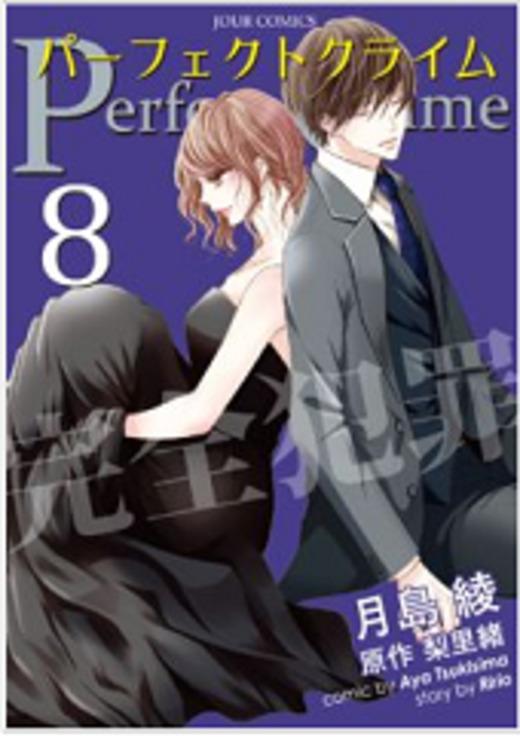 Perfect Crime : 8 (ジュールコミックス)