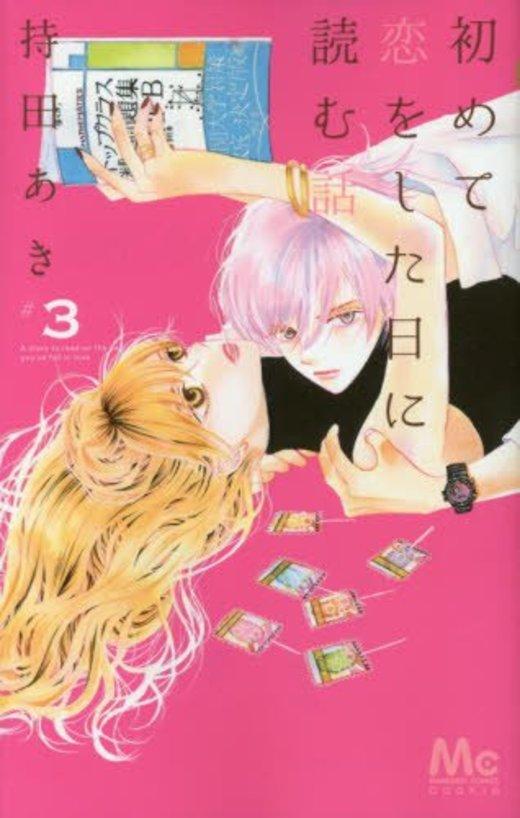初めて恋をした日に読む話 3 (マーガレットコミックス)