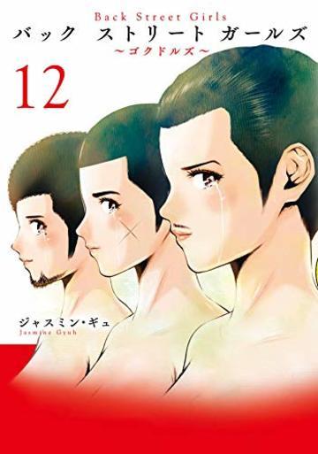 Back Street Girls(12) (ヤンマガKCスペシャル)