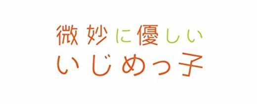 微妙に優しいいじめっ子(1) (KCデラックス)