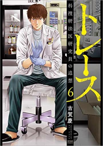 トレース 科捜研法医研究員の追想 6 (ゼノンコミックス)