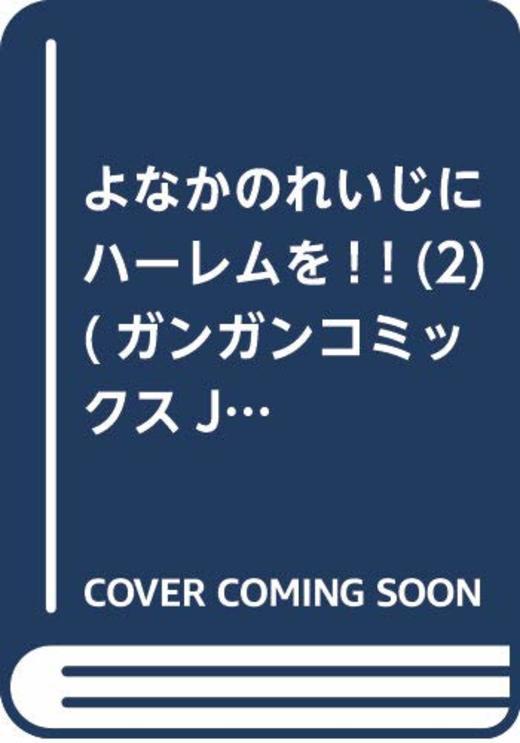 よなかのれいじにハーレムを! ! (2) (ガンガンコミックスJOKER)