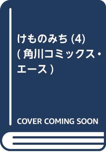 けものみち(4) (角川コミックス・エース)