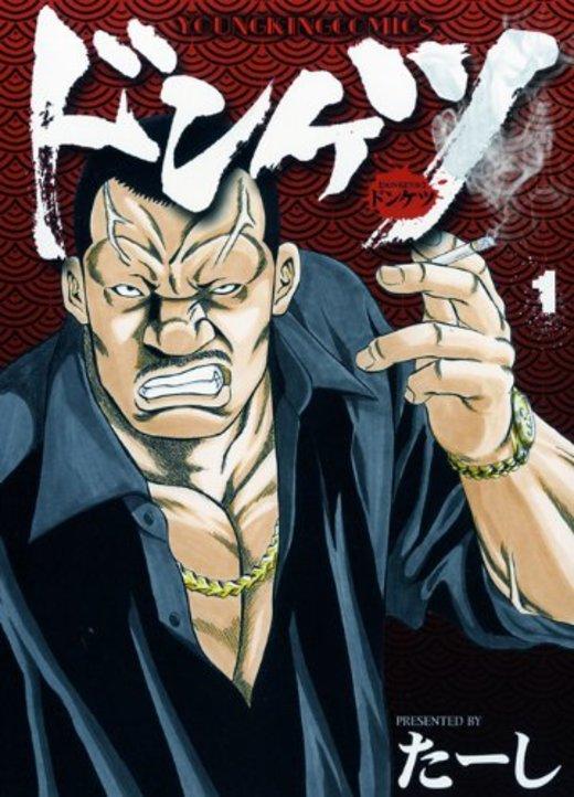ドンケツ 1 (ヤングキングコミックス)