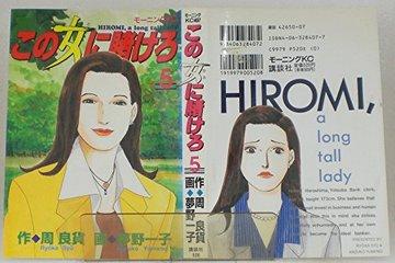 この女(ひと)に賭けろ―Hiromi,a long tall lady (5) (モーニングKC (407))