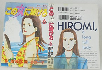 この女(ひと)に賭けろ―Hiromi,a long tall lady (6) (モーニングKC (419))