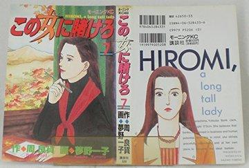 この女(ひと)に賭けろ―Hiromi,a long tall lady (7) (モーニングKC (433))