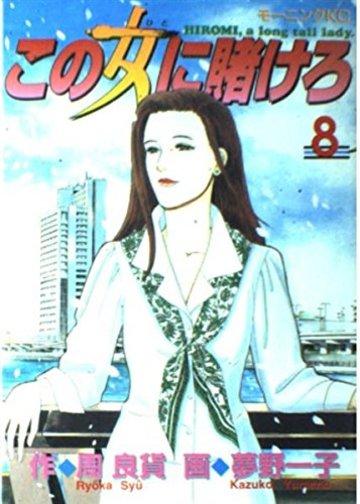 この女(ひと)に賭けろ―Hiromi,a long tall lady (8) (モーニングKC (451))