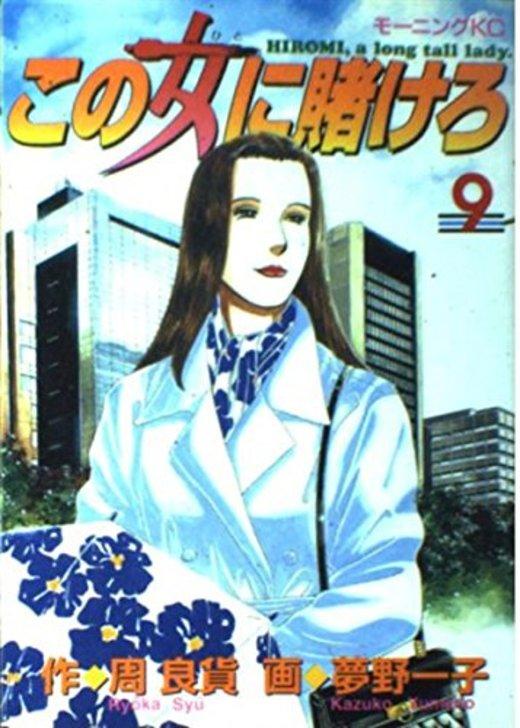 この女(ひと)に賭けろ―Hiromi,a long tall lady (9) (モーニングKC (466))