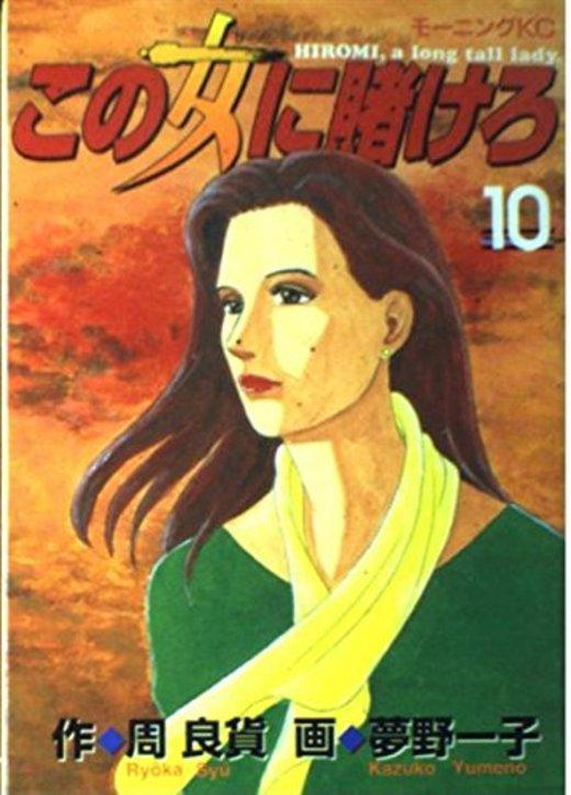 この女(ひと)に賭けろ―Hiromi,a long tall lady (10) (モーニングKC (477))