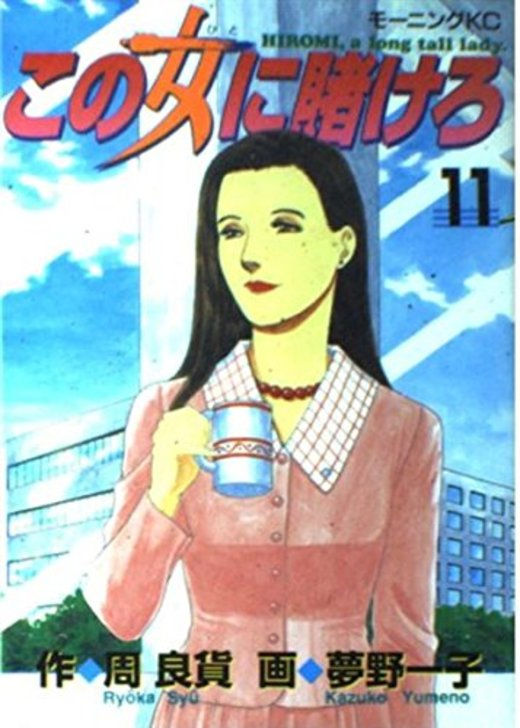 この女(ひと)に賭けろ―Hiromi,a long tall lady (11) (モーニングKC (487))