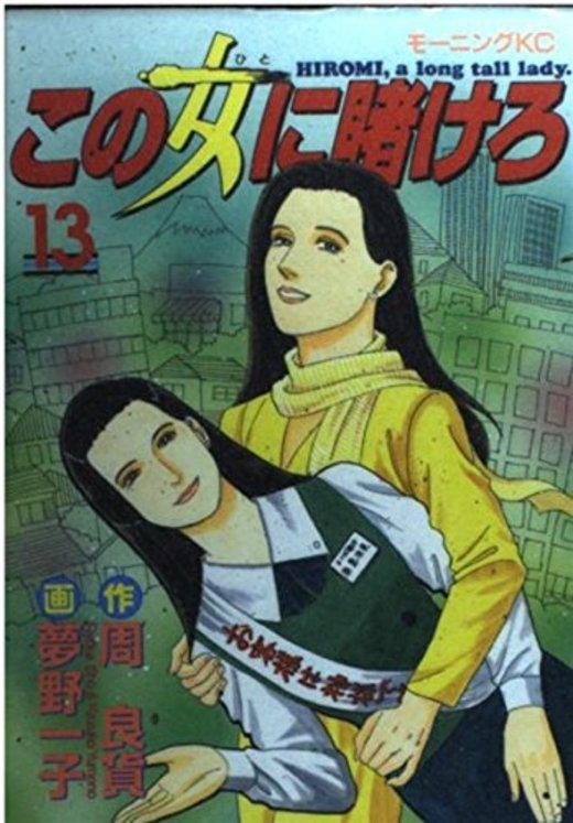 この女(ひと)に賭けろ―Hiromi,a long tall lady (13) (モーニングKC (514))