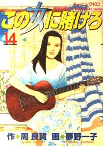 この女(ひと)に賭けろ―Hiromi,a long tall lady (14) (モーニングKC (532))