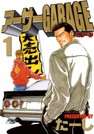 アーサーGARAGE(1) (ヤングマガジンコミックス)